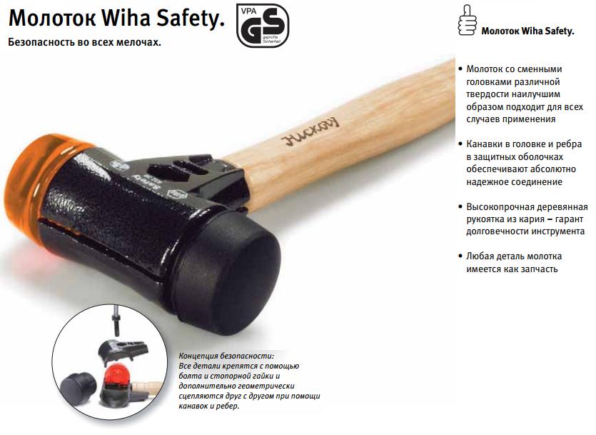 молоток wiha safety