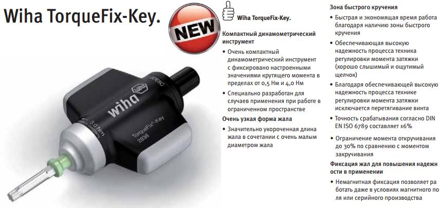wiha torquefix key
